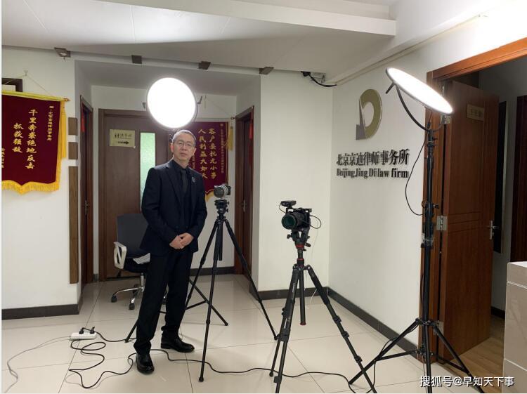 """北京市律师协会:刘宏伟律师谈男人""""三怕"""""""